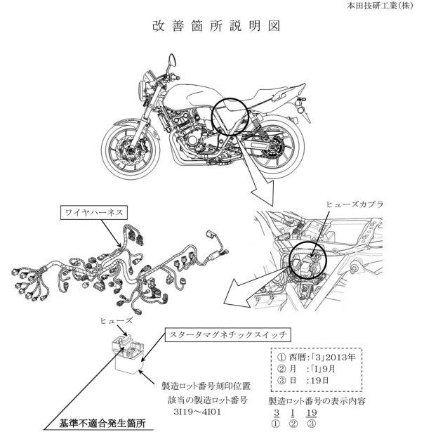 honda-recall-diagram